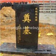 深圳恒发石材供应奠基石