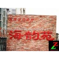 桃红玉文化石/红石英文化石/桃花红文化石(图)