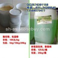 抛光粉、结晶粉、晶硬粉、砂浆清洗剂、草酸、除锈剂