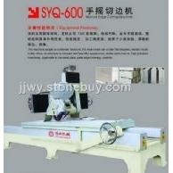 手摇切边机SYQ-600