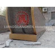 花岗岩石棺材,大理石石棺