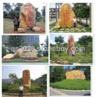 供应批发大型景观石、大型黄蜡石、大型太湖石、大型园林石、大型刻字石