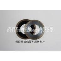 厂家供应玻璃管保险丝专用超薄金刚石切割片