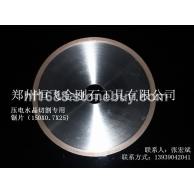 压电水晶专用切割片(金刚石超薄切割片)