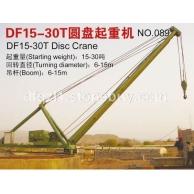 DF15-30T圆盘起重机