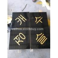 中国黑影雕