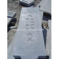 青玉石墓碑