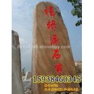 河南省晚霞红奇石哪里批发-福禄源石业