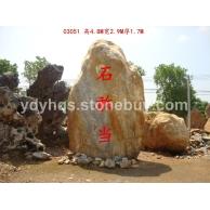刻字石 标志石 景观石