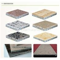 铝蜂窝石材复合板