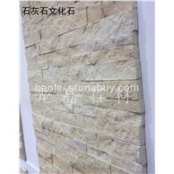 山东黄色石灰石文化石 山东金米黄色石灰石