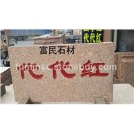 江西花岗石代代红石材荔枝板