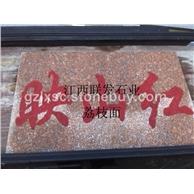 江西映山红富贵红贵妃红石材光泽红g683石材展示