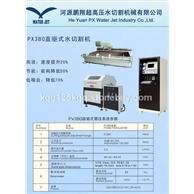 石材水切割机、超高压数控水切割机