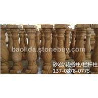花瓶柱砂岩