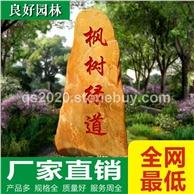 校园环境设计专用石、大型景观石直销、黄蜡石原石价格