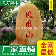 企业奠基石专用风景石公司纪念石风景石
