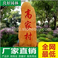 大型黄腊石︱度假区黄蜡石地标︱商业广场黄腊石奠基石