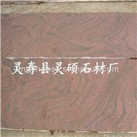幻彩红木纹花岗岩、幻彩红乱纹花岗岩、幻彩红火烧板、幻彩红石材