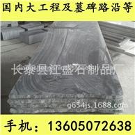 G654芝麻黑 G655 G614 G603 锈石 41