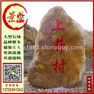 刻字黄蜡石 村口刻字石 优质景观石大型