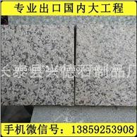芝麻灰荔枝面小方块 g655g654g641g682芝麻黑芝麻白黄锈石乔治亚灰