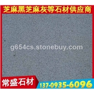 芝麻黑G654 喷砂面板材 芝麻灰G655 芝麻白G623 黄锈石G682 乔治亚灰G641 黄金麻