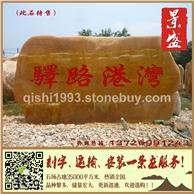 大型刻字黄蜡石、酒店招牌石、园林景观石