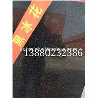 中国黑 黑冰花 四川黑