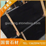 花岗岩板材G654染板