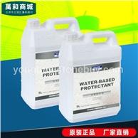正品保障 思康化学KY20水性防护剂