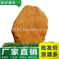 广场石、武汉校园文化广场石、公园广场石厂家