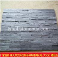 天然文化石组合板背景墙砖外墙石材青石板板岩组合板