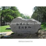 石雕字板、字牌、自然石刻字、修庙 功德碑 两面刻字