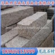 黄锈石石材G682条石黄色花岗岩  菠萝面、水冲板、火烧面、自然面