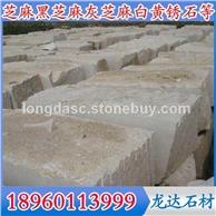 黄锈石G682花岗岩荒料 导盲砖、蘑菇石等异形加工