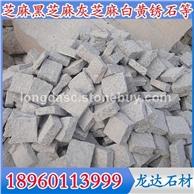 芝麻白石材小方块芝麻白石材芝麻白花岗岩G623石材G623花岗岩福建白麻芝麻白G623白色花岗岩石材