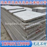 灰色花岗岩芝麻灰石材G655石材 荔枝面、龙眼面、斧剁面、磨光面