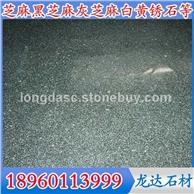漳浦青G612石材青色花岗岩 荔枝面、龙眼面、斧剁面、磨光面