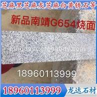 新矿芝麻黑 石材G654花岗岩石材价格、G654深灰麻、G654童子黑