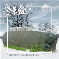 B8-002号 大型园林景观石价格 天然景观石价格 景观石头批发大型青石产地直销 青色景观石 门牌青
