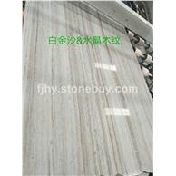 白金沙水晶白木纹