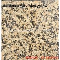 菊花黄、黄金麻、黄色石头