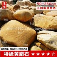 343号│四川自然石 黄蜡石 文化石 刻字石 奠基石 门牌石