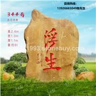 q01号广东青石 园林青石 刻字景观石 小区题名景观石   大型青石、刻字石、大型景观石、奠基石、风