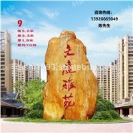 123号│成都大型园林景观石价格 四川天然景观石价格 景观石头批发