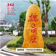 81号│江西宁波大型黄蜡石 刻字石 大型景观石 奠基石