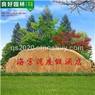 长8米大型黄蜡石卧石原产地直销