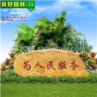 6米长大型黄蜡」石刻字石大促销