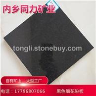 黑色染板中国黑蒙古黑黑色细花染板河南花岗岩染色板厂家